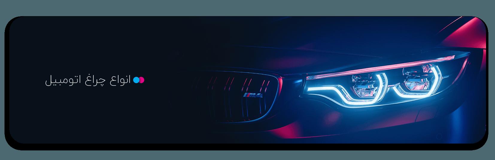 چراغ جلو خودرو
