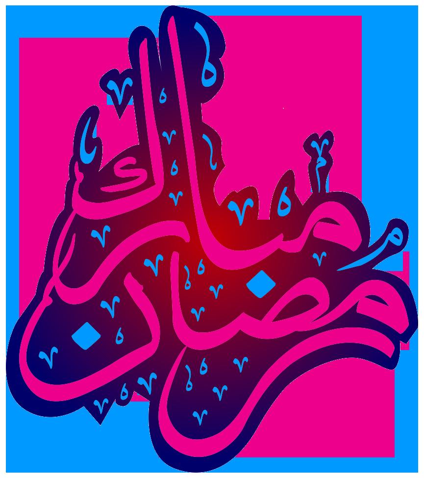 جشنواره فروش رمضان